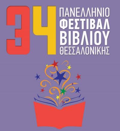34ο Πανελληνιο Φεστιβαλ Βιβλιου Θεσσαλονικης