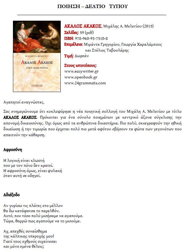 Δελτιο Τυπου: Ακαλος Ακακος (του Μιχάλη Α. Μελετίου)