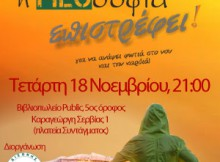 banner_imerida_filosofias_300X300