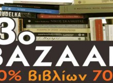 Bazaar Βιβλιου στο Μουσειο Μπενακη