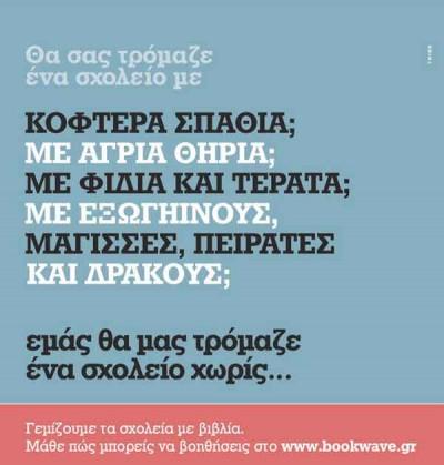 bookwave 2014 στο Μουσειο Μπενακη