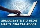 Δημοσιευστε στο blog μας τα δικα σας αρθρα