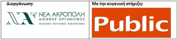 filosofia-public