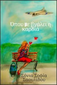 kardia-cover