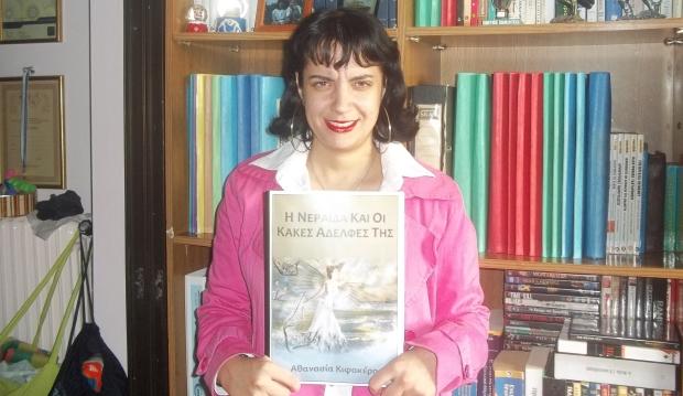 Συνεντευξη της συγγραφεως Αθανασιας Κιφοκερη