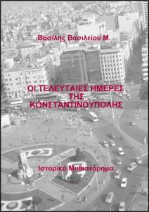 konstantinoupolis-cover