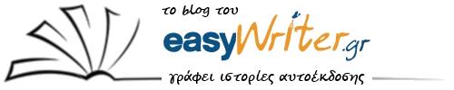blog.easywriter.gr