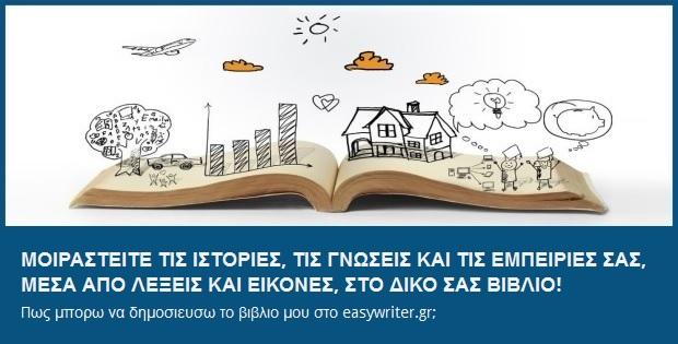 Μοιραστειτε τις ιστοριες, τις γνωσεις και τις εμπειριες σας, μεσα απο λεξεις και εικονες, στο δικο σας βιβλιο!