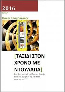 ntoulapa-cover