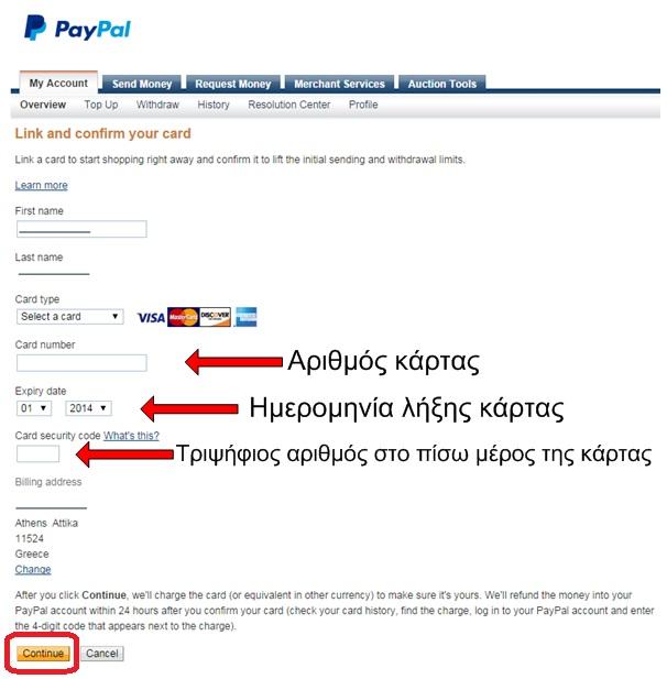 Οδηγιες για τη δημιουργια λογαριασμου στο paypal 04