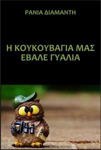 pkoukouvagia-cover